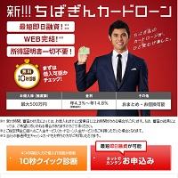 千葉銀行カードローン-200-200-20151013
