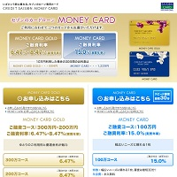 MONEY CARD-200-200-20151201