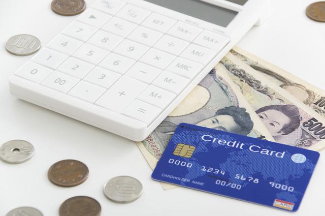 カードの金利を計算