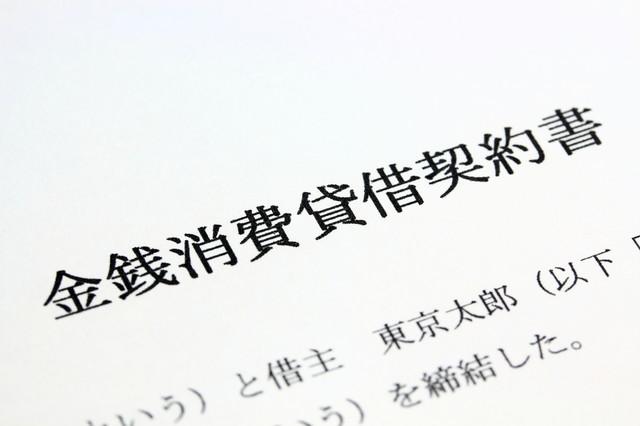貸金業者の契約書